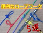 便利な紐の結び方5選【ロープワークYouTuber厳選!】