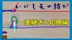 キャンプに便利な紐の結び方【一重継ぎ】+応用編