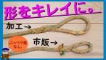 ロープに輪を作る【アイスプライス】Splice部分を綺麗にまとめる方法