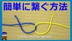 紐やロープの便利な結び方【繋ぐ方法】Shake Hands Bend