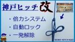 荷物を固定する便利な結び「神戸ヒッチ改」【KOBE HITCH KAI】