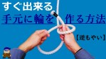 ロープで簡単に輪を作る【逆もやい】現場での活用法