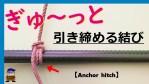 【ロープ紐を強く引き締める】アンカーヒッチ便利な結び方Anchor hitch
