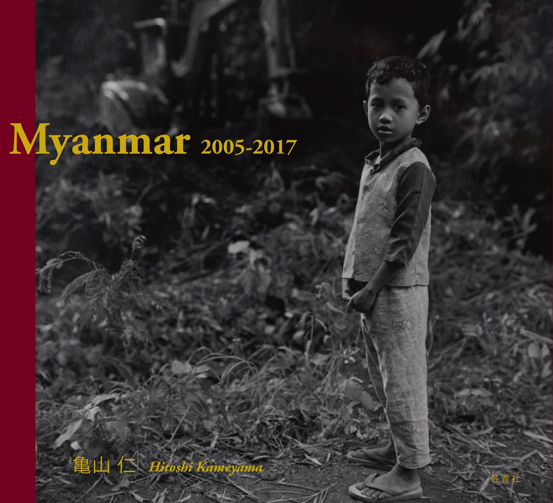 Myanmar_cover2