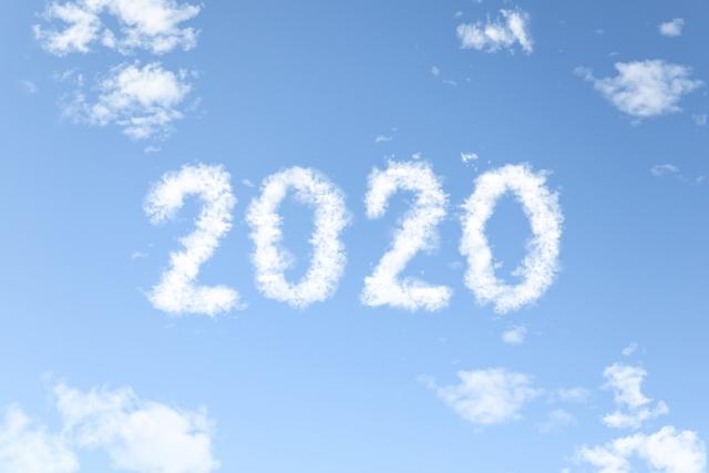 2020年の英語学習