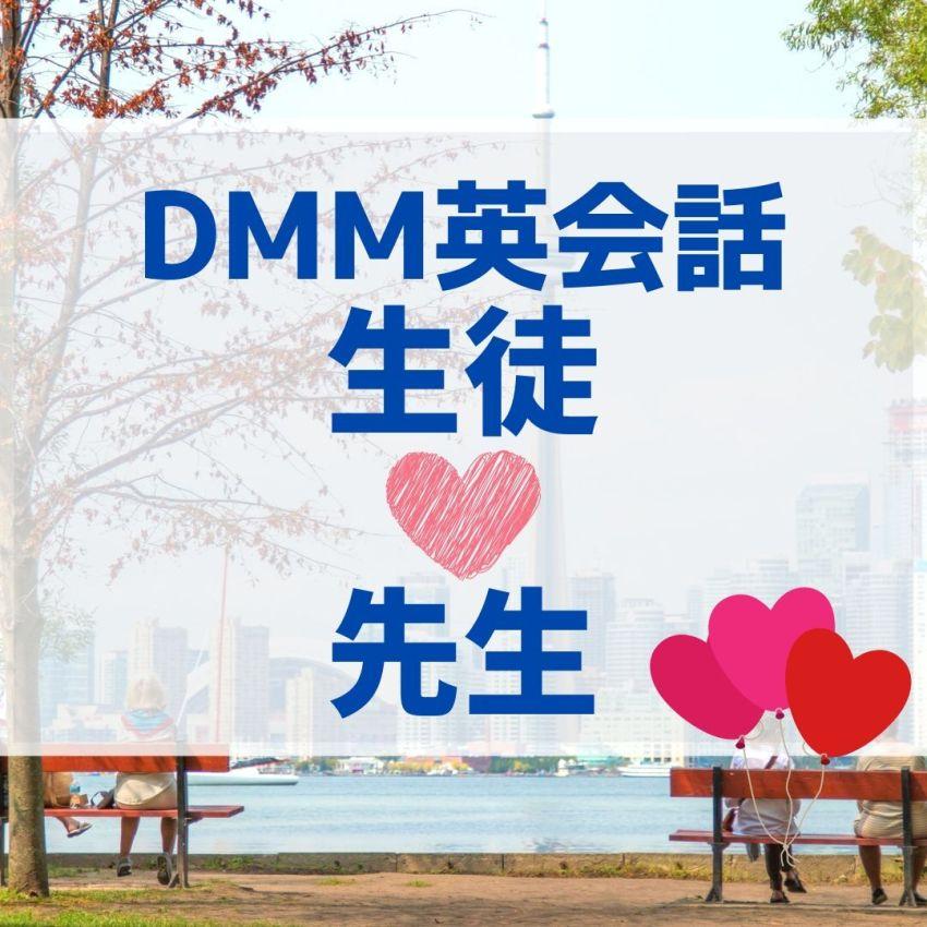 DMM英会話で生徒と付き合う
