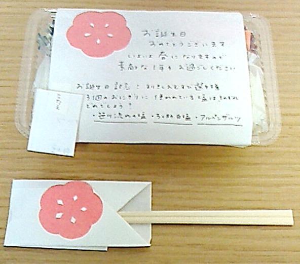 もんきりあそびとメッセージカード・箸袋