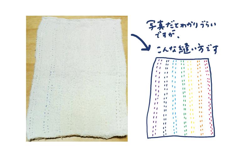 初めての手縫いの雑巾