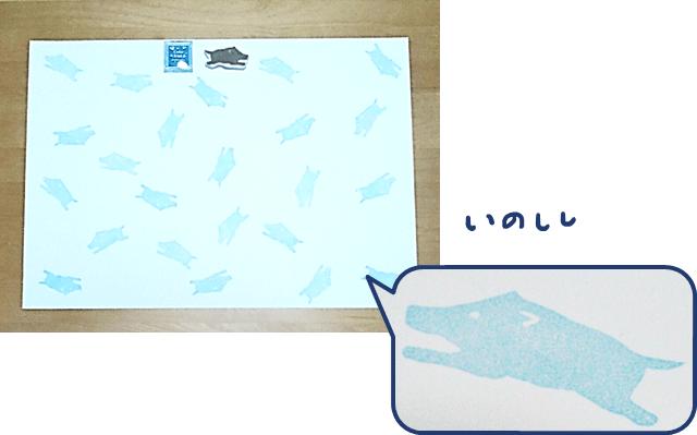 ノートカバーの作り方①