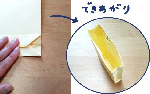 マチ付き紙袋の作り方⑥底を貼り合わせて形をととのえる