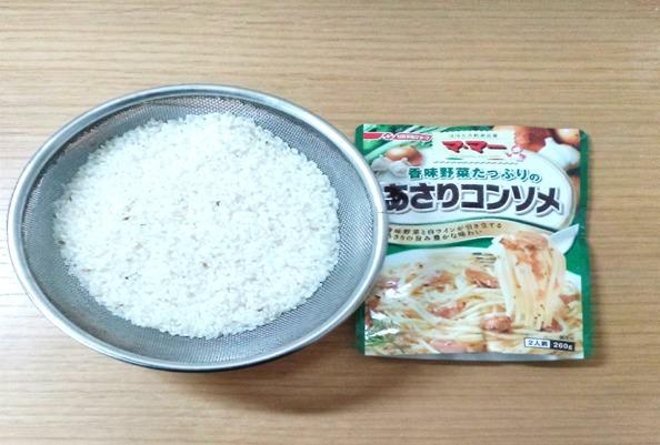 お米と香味野菜たっぷりのあさりコンソメ