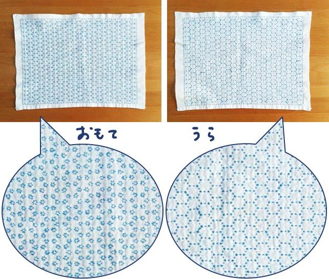 角亀甲つなぎの刺し子のふきんの表と裏