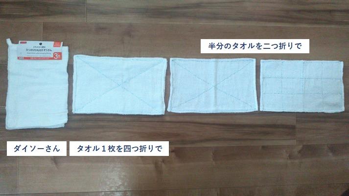 絞りやすさを比べた雑巾たち