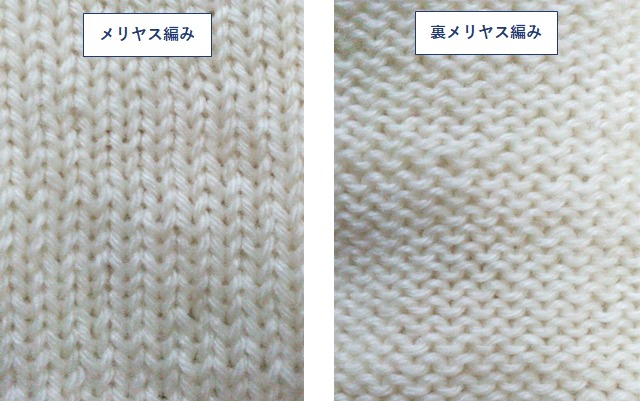 メリヤス編みと裏メリヤス編み