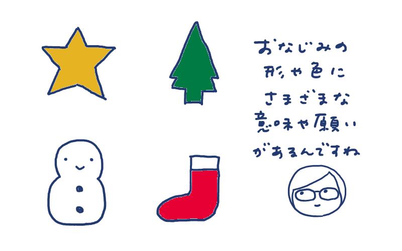 クリスマスのおなじみの形や色にさまざまなな意味や願いがあるんですね