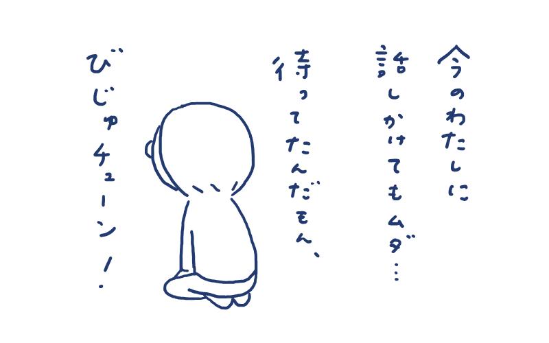 びじゅチューン!DVD BOOK 5を待っていました