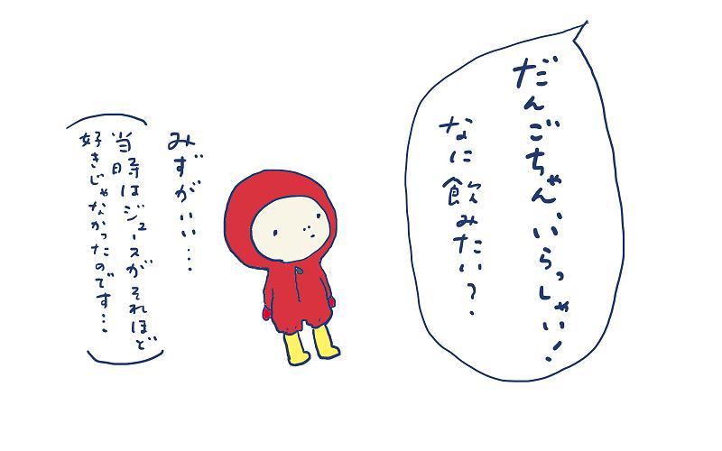 だんごちゃん