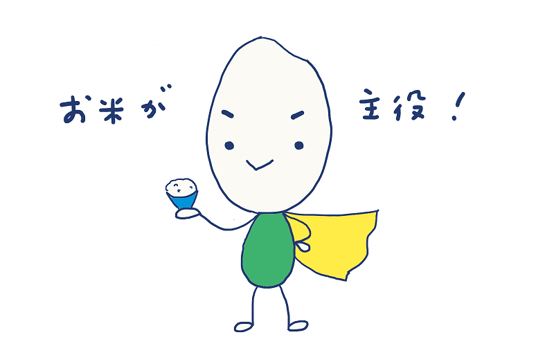お米が主役!