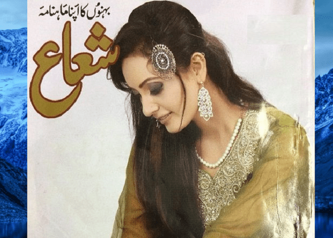 Shuaa Digest October 2021 Pdf Download Free Full Online Read