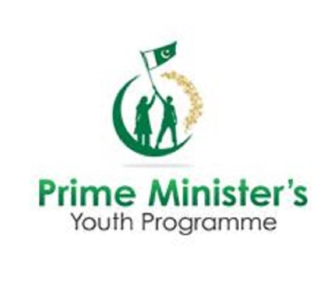 PM Youth Skill Development Program 2021
