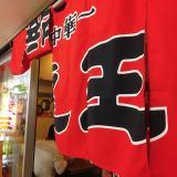 龍王/横浜 のれん