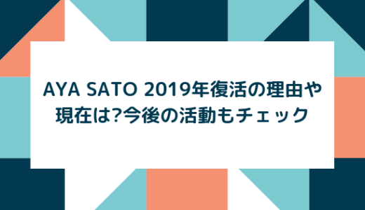 AYASATO(アヤサトウ)2019年復活の理由や現在は?今後の活動もチェック