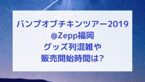 バンプオブチキンツアー2019@Zepp福岡|グッズ列混雑や販売開始時間は?