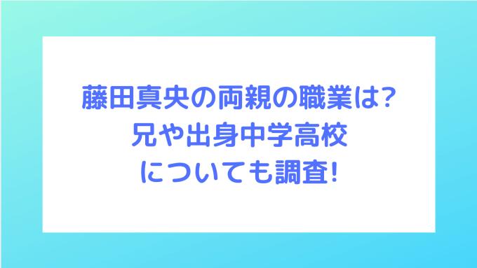 藤田真央の両親の職業は?兄や出身中学高校についても調査!