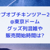 バンプオブチキンツアー2019@東京ドーム グッズ列混雑や販売開始時間は?