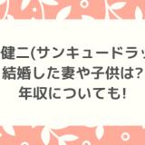 平野健二(サンキュードラッグ)結婚した妻や子供は?年収についても!