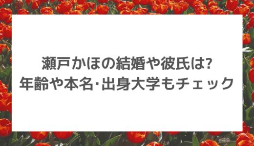 瀬戸かほの結婚や彼氏は?年齢や本名・出身大学もチェック