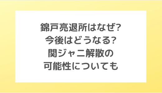 錦戸亮退所はなぜ?今後はどうなる?関ジャニ解散の可能性についても