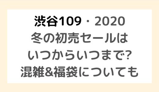 渋谷109/2020冬の初売セールはいつからいつまで?混雑&福袋についても