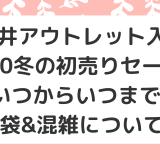 三井アウトレット入間2020冬の初売りセールはいつからいつまで?福袋&混雑についても