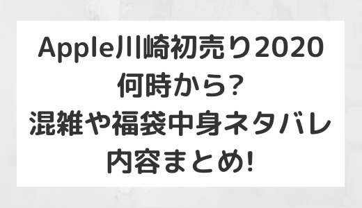Apple川崎初売り2020|何時から?混雑や福袋中身ネタバレ/内容まとめ!