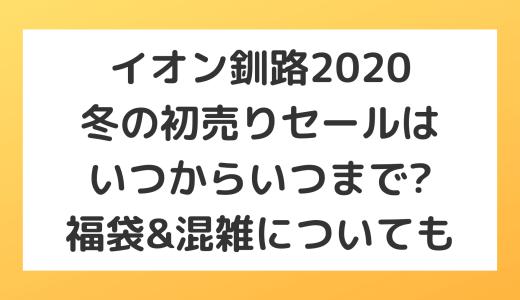 イオン釧路2020冬の初売りセールはいつからいつまで?福袋&混雑についても