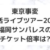 東京事変復活ライブツアー2020@福岡サンパレスのチケット倍率は?ニュースフラッシュまとめ!
