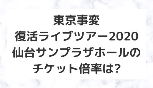 東京事変復活ライブツアー2020@仙台のチケット倍率は?ニュースフラッシュまとめ!