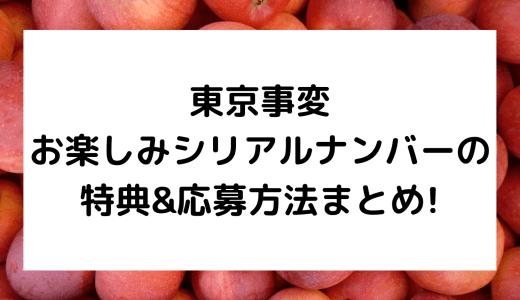 [東京事変]お楽しみシリアルナンバーの特典&応募方法まとめ!
