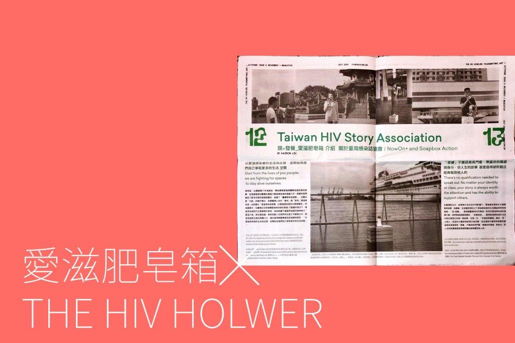 愛滋肥皂箱╳THE HIV HOLWER