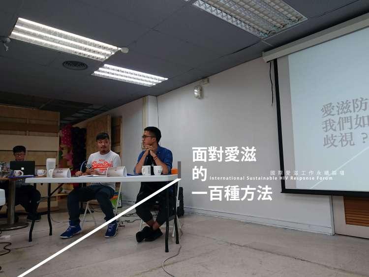 面對愛滋的一百種方法:王銘董 / 愛滋感染者社群代表