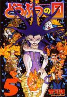 Doubutsu no Kuni Volume 5