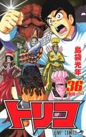 Toriko Volume 36