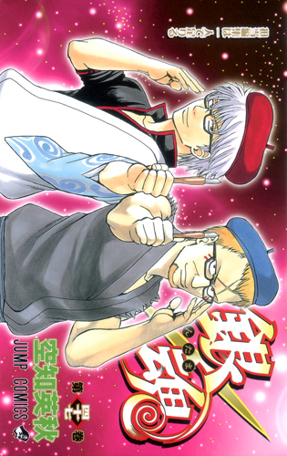 Gintama Volume 47