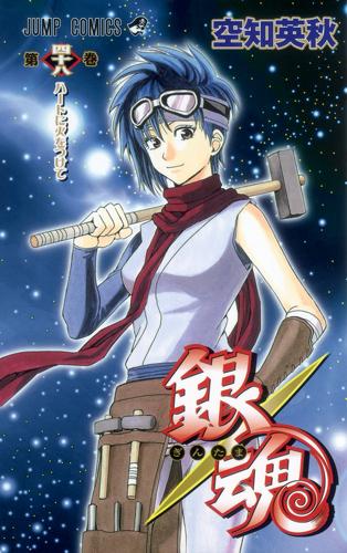 Gintama Volume 48