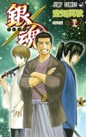 Gintama Volume 59