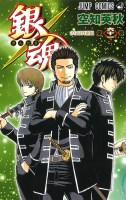 Gintama Volume 61