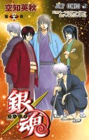 Gintama Volume 66
