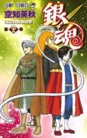 Gintama Volume 68