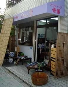 アンティークひよこ堂川口店のイメージ